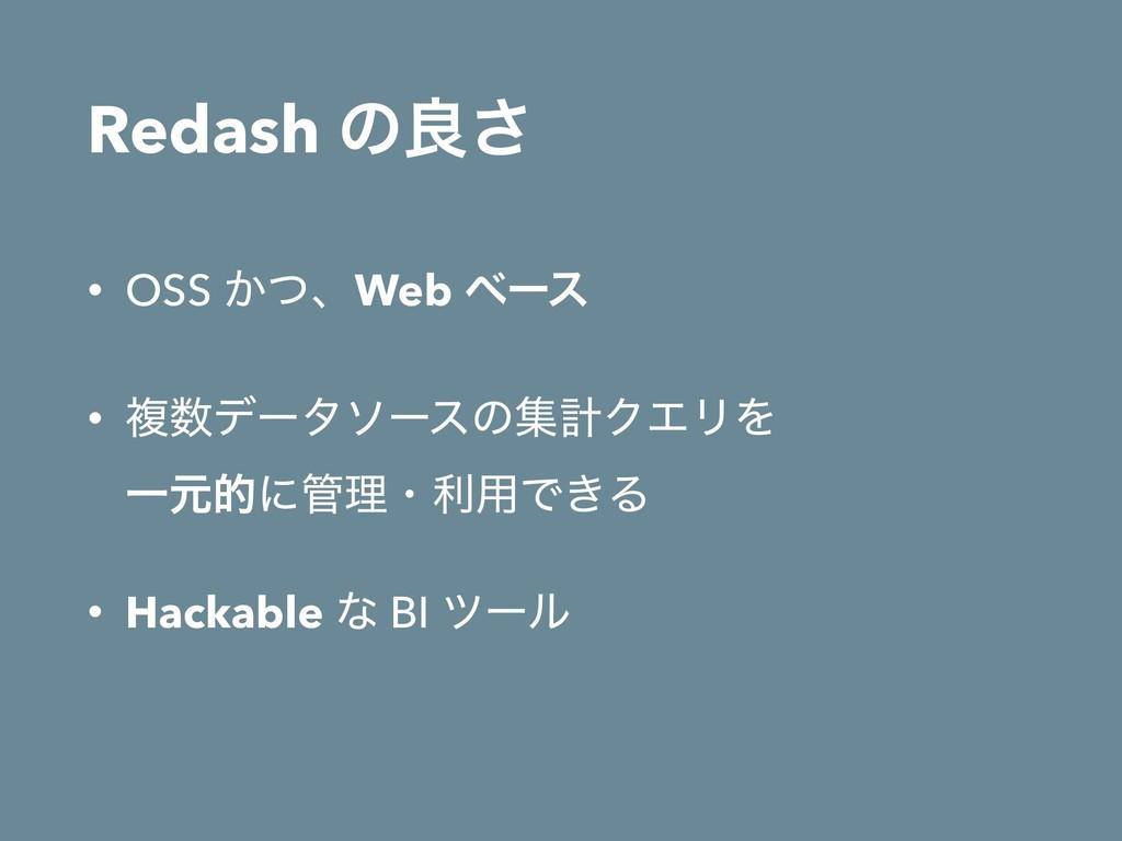 Redash ͷྑ͞ • OSS ͔ͭɺWeb ϕʔε • ෳσʔλιʔεͷूܭΫΤϦΛ ...