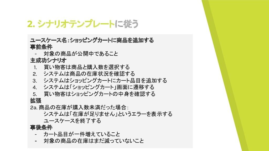 2. シナリオテンプレートに従う ユースケース名:ショッピングカートに商品を追加する 事前条件...