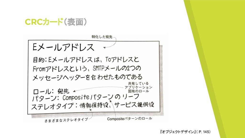 CRCカード(表面) 『オブジェクトデザイン』( P. 145)