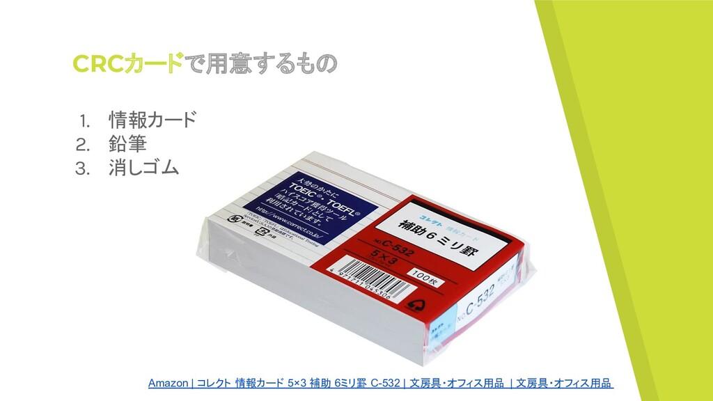 CRCカードで用意するもの 1. 情報カード 2. 鉛筆 3. 消しゴム Amazon | コ...