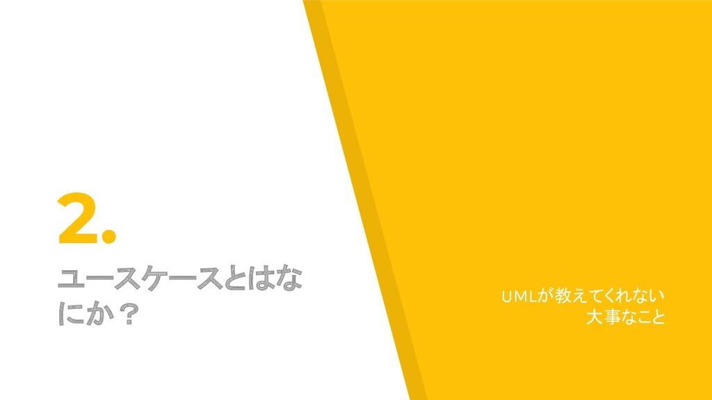 2. ユースケースとはな にか? UMLが教えてくれない 大事なこと