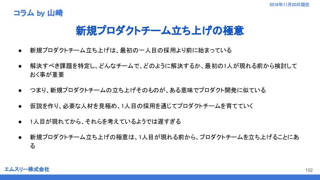 エムスリー株式会社 2019年11月20日現在  コラム by 山崎 ● 新規プロダクト...