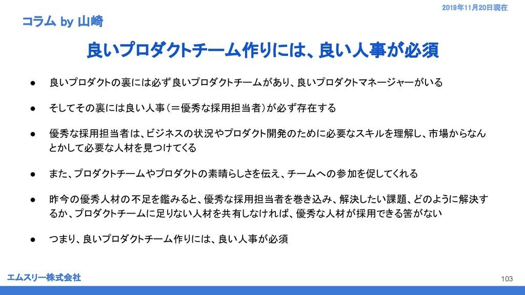 エムスリー株式会社 2019年11月20日現在  コラム by 山崎 ● 良いプロダクト...