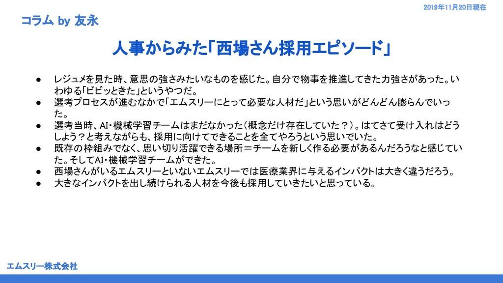 エムスリー株式会社 2019年11月20日現在  コラム by 友永  ● レジュメを見...