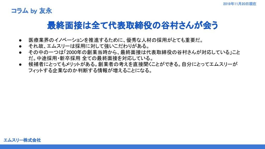 エムスリー株式会社 2019年11月20日現在  コラム by 友永  ● 医療業界のイ...