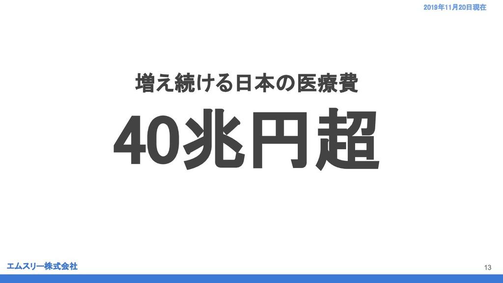 エムスリー株式会社 2019年11月20日現在  13 増え続ける日本の医療費 40兆円...