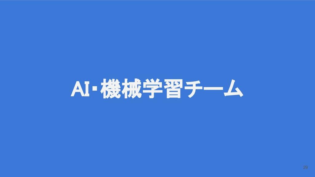 AI・機械学習チーム 29
