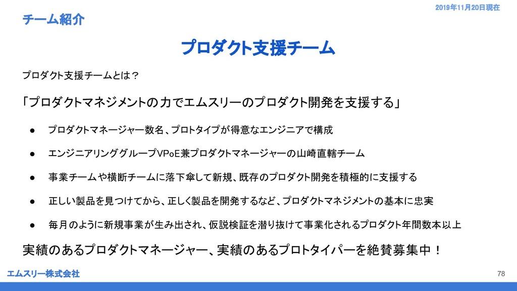 エムスリー株式会社 2019年11月20日現在  チーム紹介 プロダクト支援チームとは?...