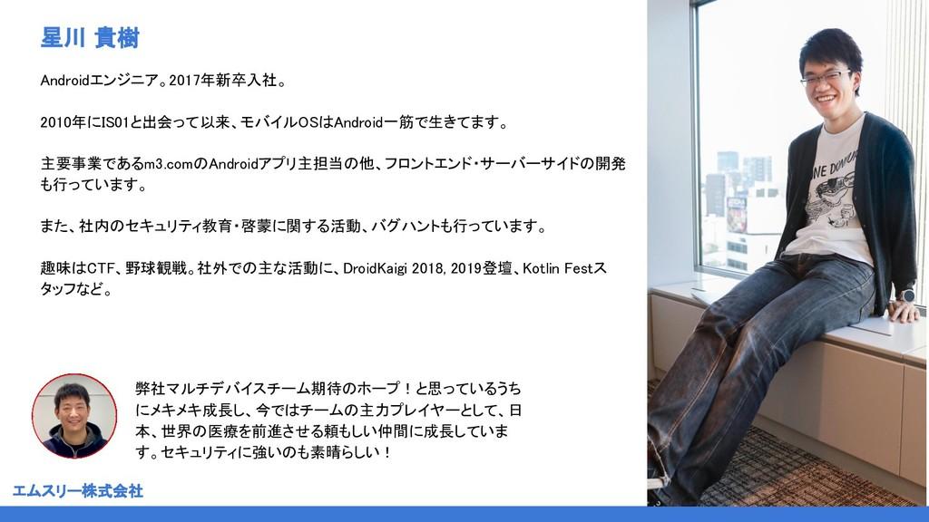 エムスリー株式会社 2019年11月20日現在  星川 貴樹 Androidエンジニア。...