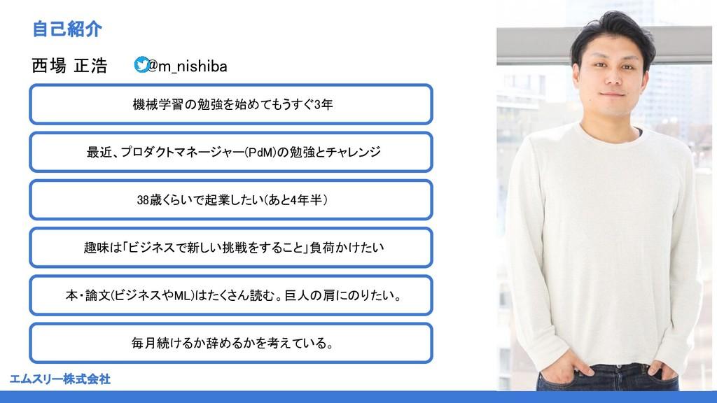 エムスリー株式会社 2019年11月20日現在  自己紹介 9 西場 正浩 @m_nis...