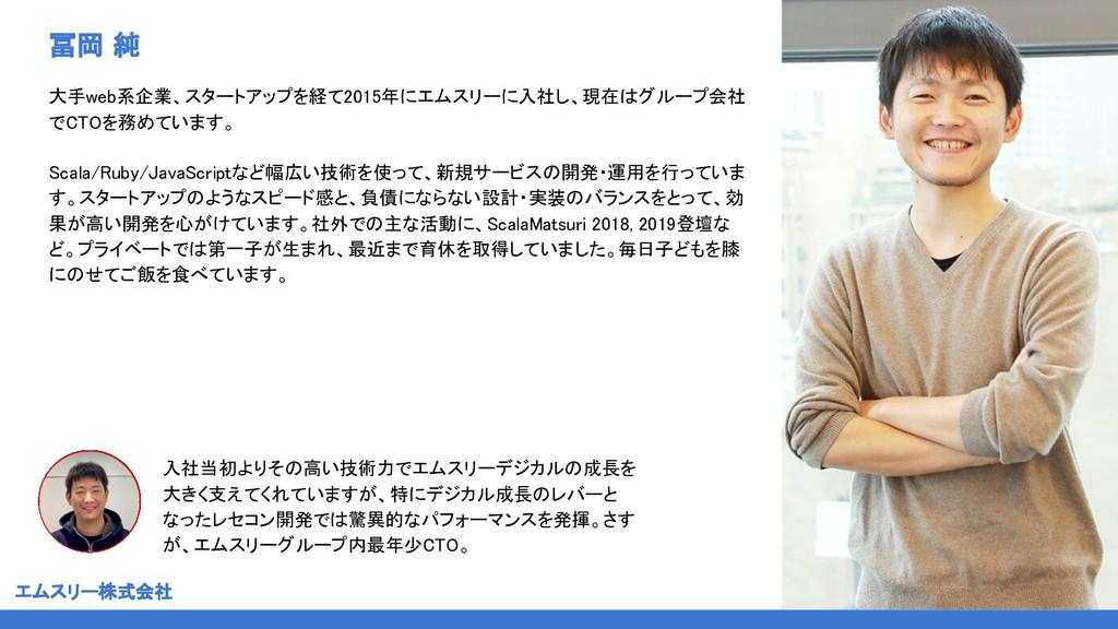 エムスリー株式会社 2019年11月20日現在  冨岡 純 大手web系企業、スタートア...