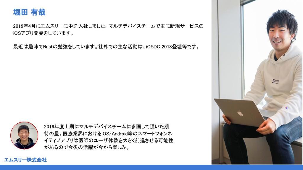 エムスリー株式会社 2019年11月20日現在  堀田 有哉  2019年4月にエムスリ...