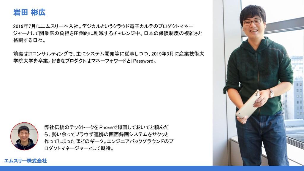エムスリー株式会社 2019年11月20日現在  岩田 彬広 2019年7月にエムスリー...