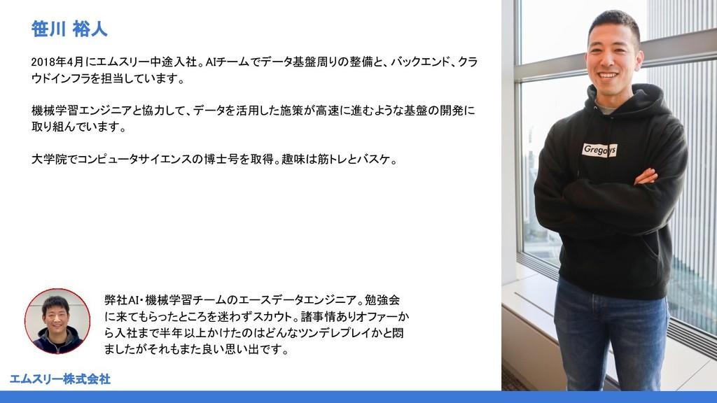 エムスリー株式会社 2019年11月20日現在  笹川 裕人 2018年4月にエムスリー...