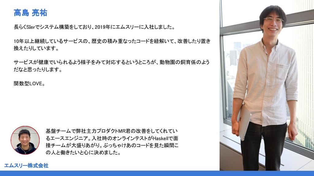 エムスリー株式会社 2019年11月20日現在  高島 亮祐 長らくSIerでシステム構...