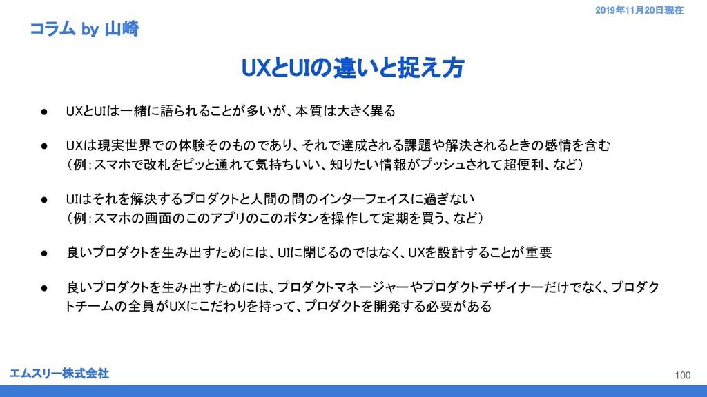 エムスリー株式会社 2019年11月20日現在  コラム by 山崎 ● UXとUIは一...