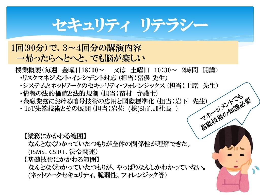 セキュリティ リテラシー 授業概要(毎週 金曜日18:00~ 又は 土曜日 10:30~ 2時...