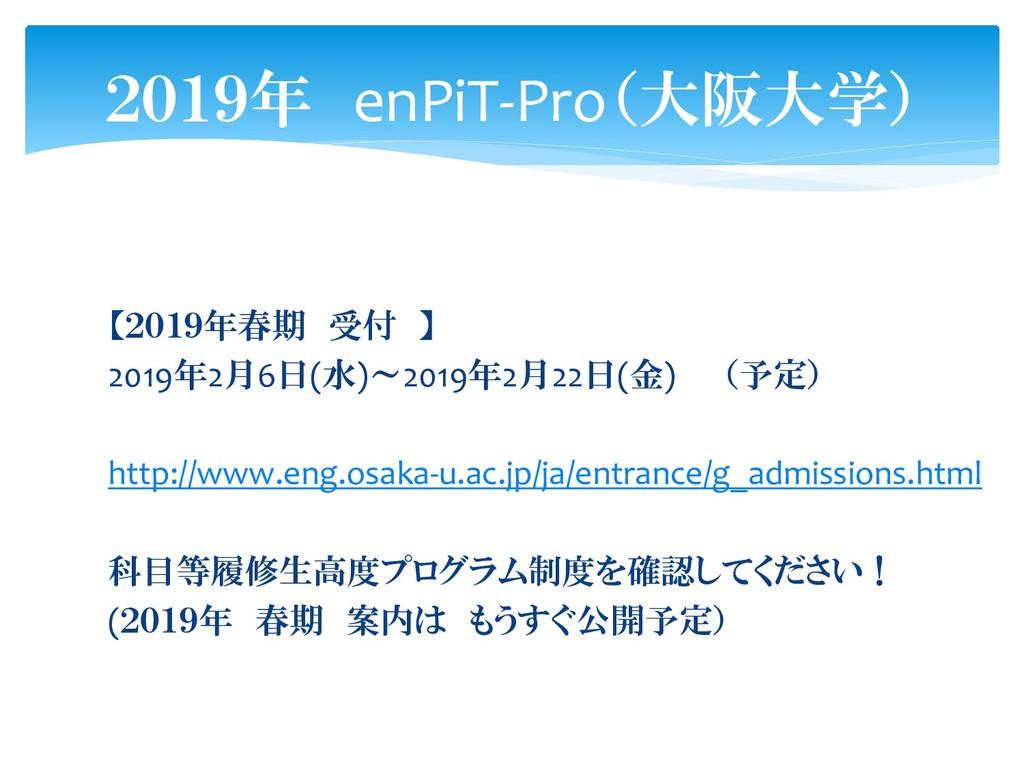【2019年春期 受付 】 2019年2月6日(水)~2019年2月22日(金) (予定) h...
