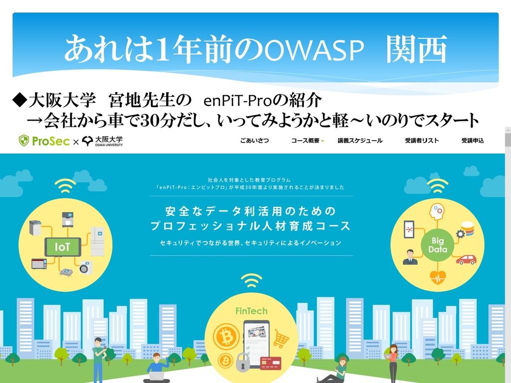 あれは1年前のOWASP 関西 ◆大阪大学 宮地先生の enPiT‐Proの紹介 →会社から車...