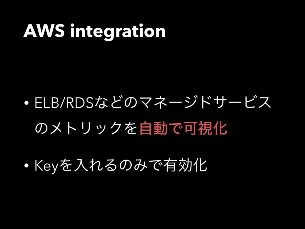 AWS integration • ELB/RDSͳͲͷϚωʔδυαʔϏε ͷϝτϦοΫΛࣗಈ...