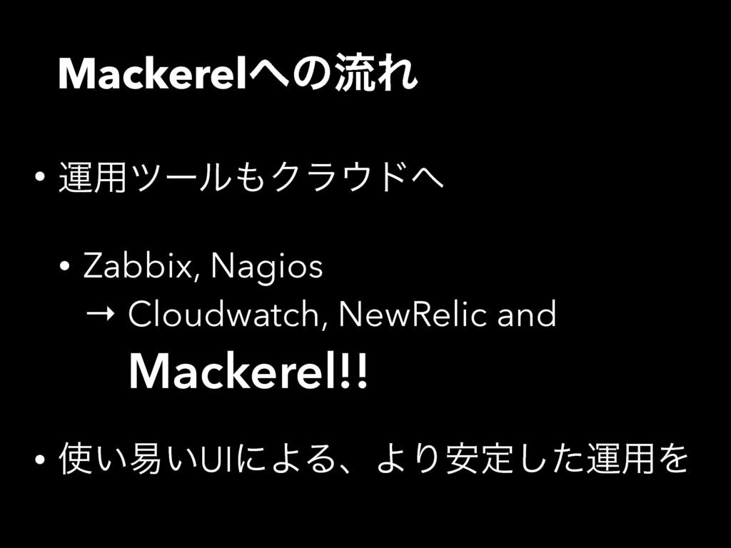 MackerelͷྲྀΕ • ӡ༻πʔϧΫϥυ • Zabbix, Nagios → ...