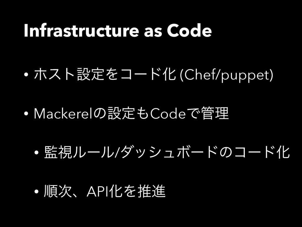 Infrastructure as Code • ϗετઃఆΛίʔυԽ (Chef/puppe...