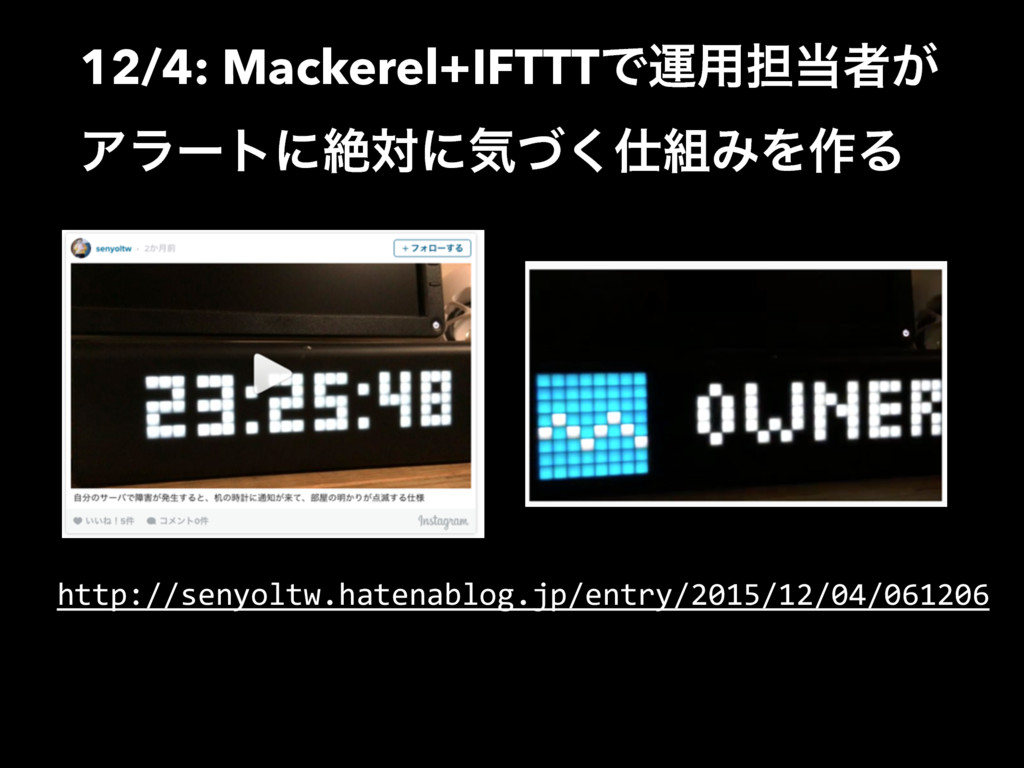 12/4: Mackerel+IFTTTͰӡ༻୲౰ऀ͕ Ξϥʔτʹઈରʹؾͮ͘࢓૊ΈΛ࡞Δ h...