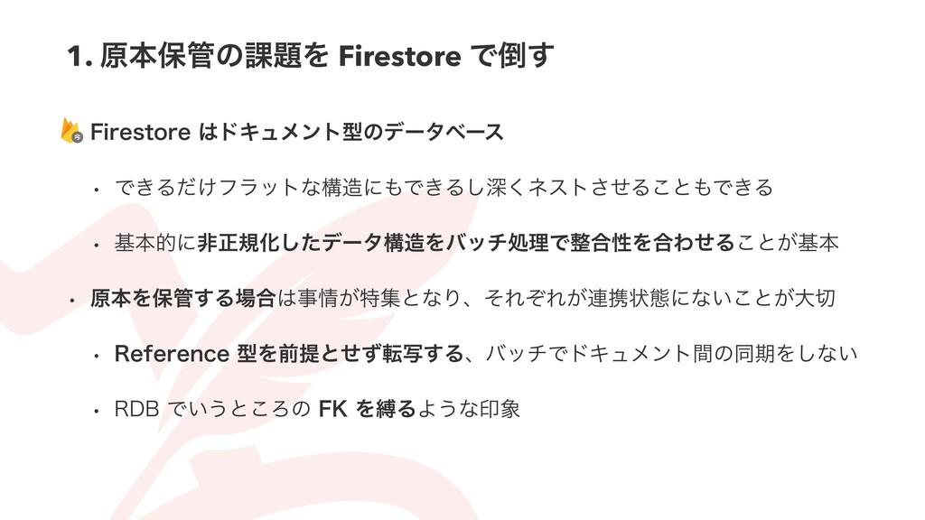 1. ݪຊอͷ՝Λ Firestore Ͱ͢ w 'JSFTUPSFυΩϡϝϯτܕͷ...