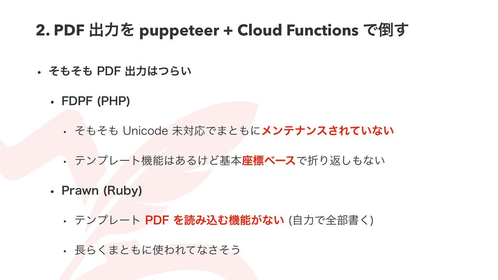 2. PDF ग़ྗΛ puppeteer + Cloud Functions Ͱ౗͢ w ͦ΋...