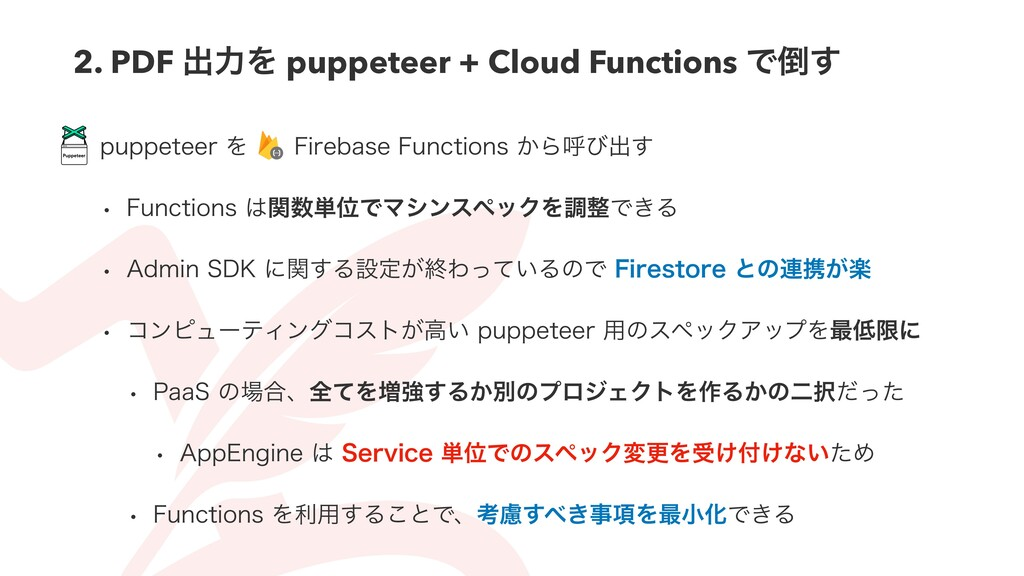 2. PDF ग़ྗΛ puppeteer + Cloud Functions Ͱ౗͢ w QV...