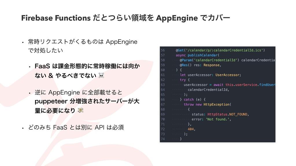 Firebase Functions ͩͱͭΒ͍ྖҬΛ AppEngine ͰΧόʔ w ৗ...