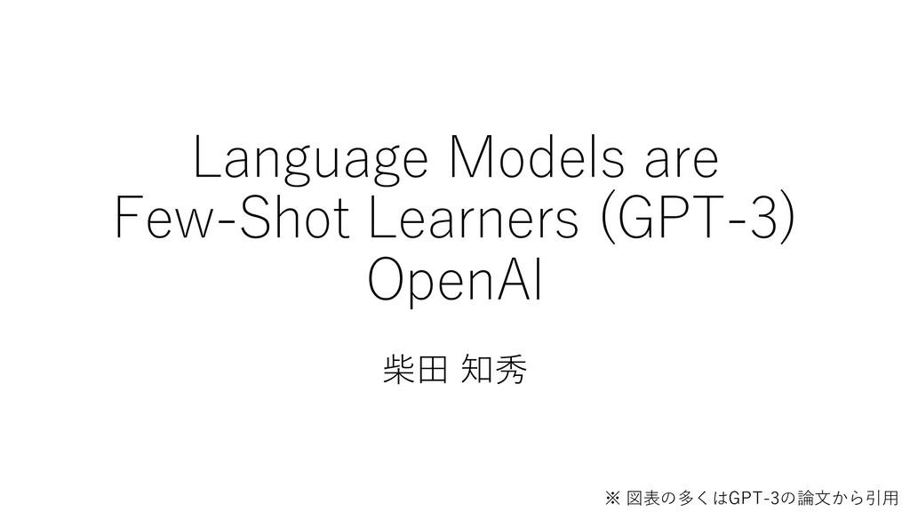 Language Models are Few-Shot Learners (GPT-3) O...