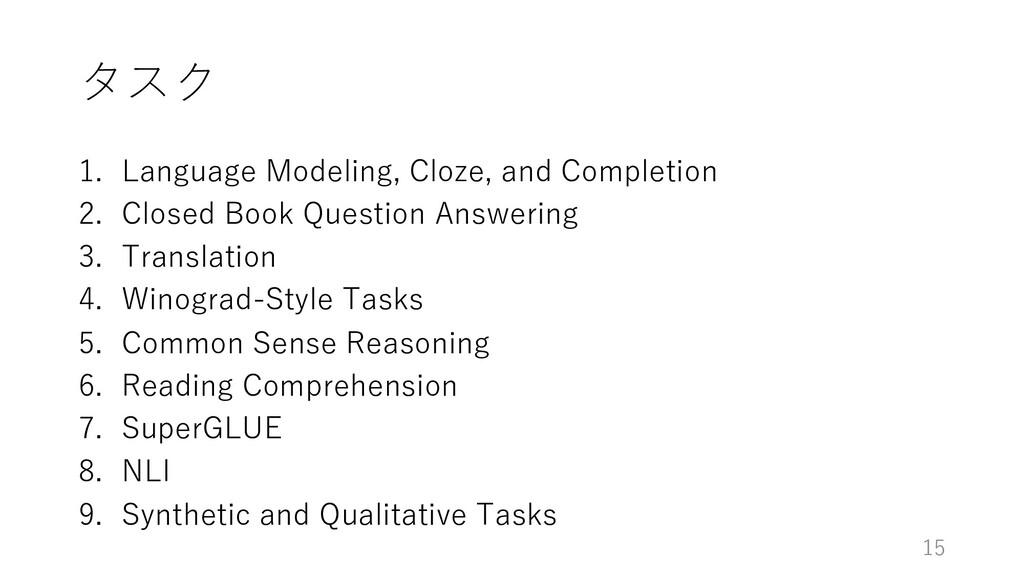 タスク 1. Language Modeling, Cloze, and Completion...