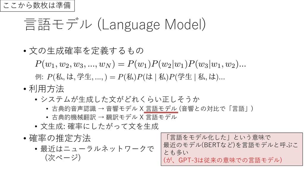 ⾔語モデル (Language Model) • ⽂の⽣成確率を定義するもの • 利⽤⽅法 •...
