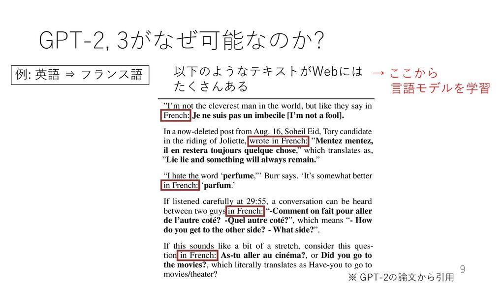 GPT-2, 3がなぜ可能なのか? 9 Language Models are Unsuper...