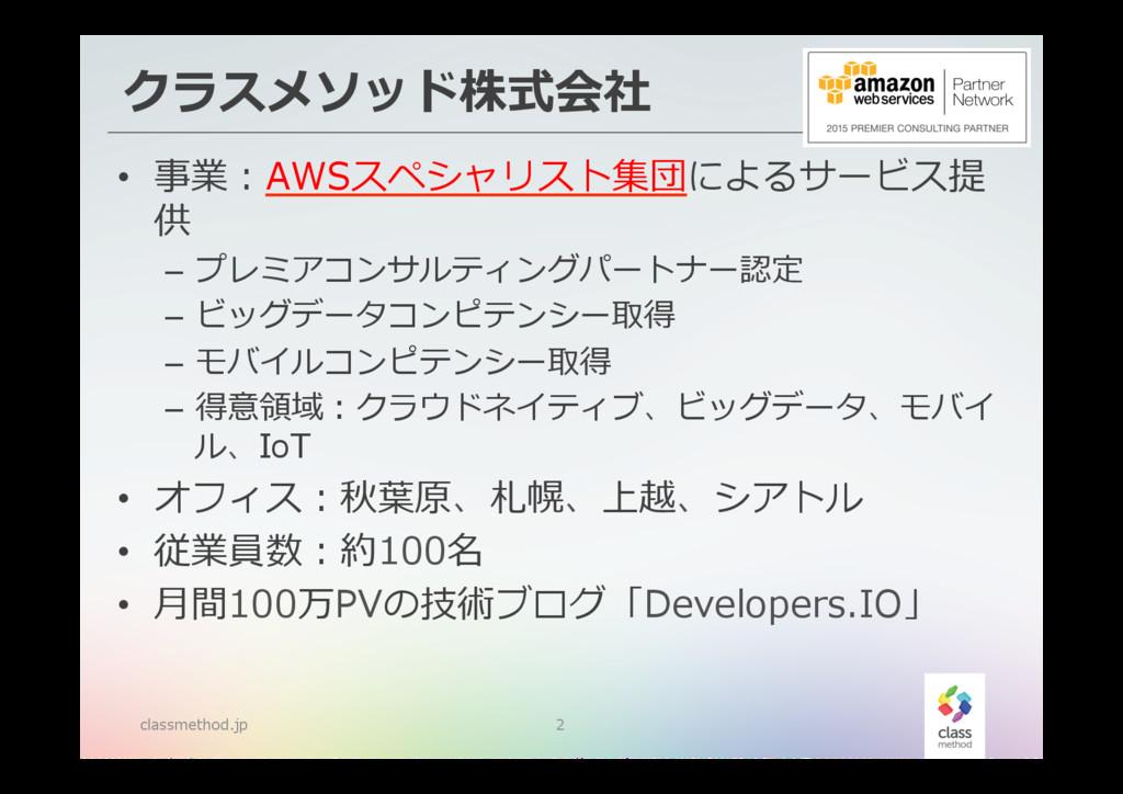 クラスメソッド株式会社 classmethod.jp 2 • 事業:AWSスペシャリスト集団...