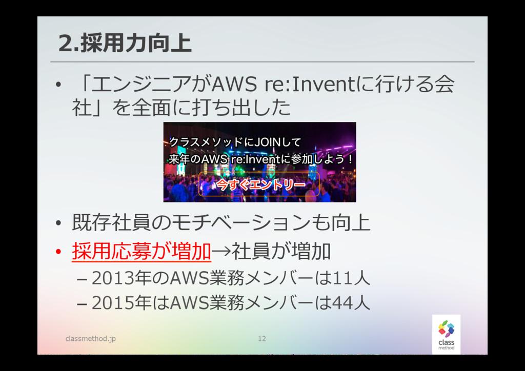 2.採⽤用⼒力力向上 classmethod.jp 12 • 「エンジニアがAWS re:...