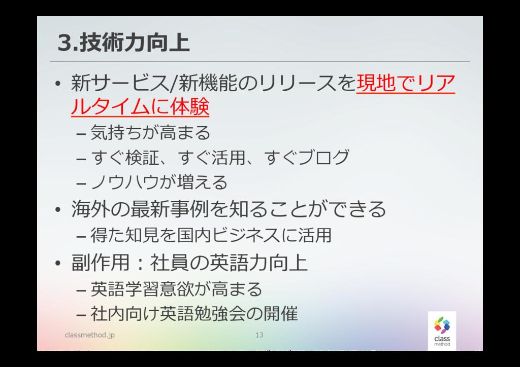 3.技術⼒力力向上 classmethod.jp 13 • 新サービス/新機能のリリースを現...