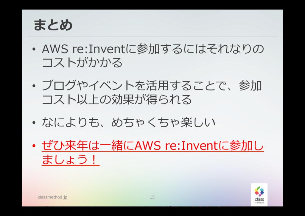 まとめ classmethod.jp 15 • AWS re:Inventに参加するにはそ...