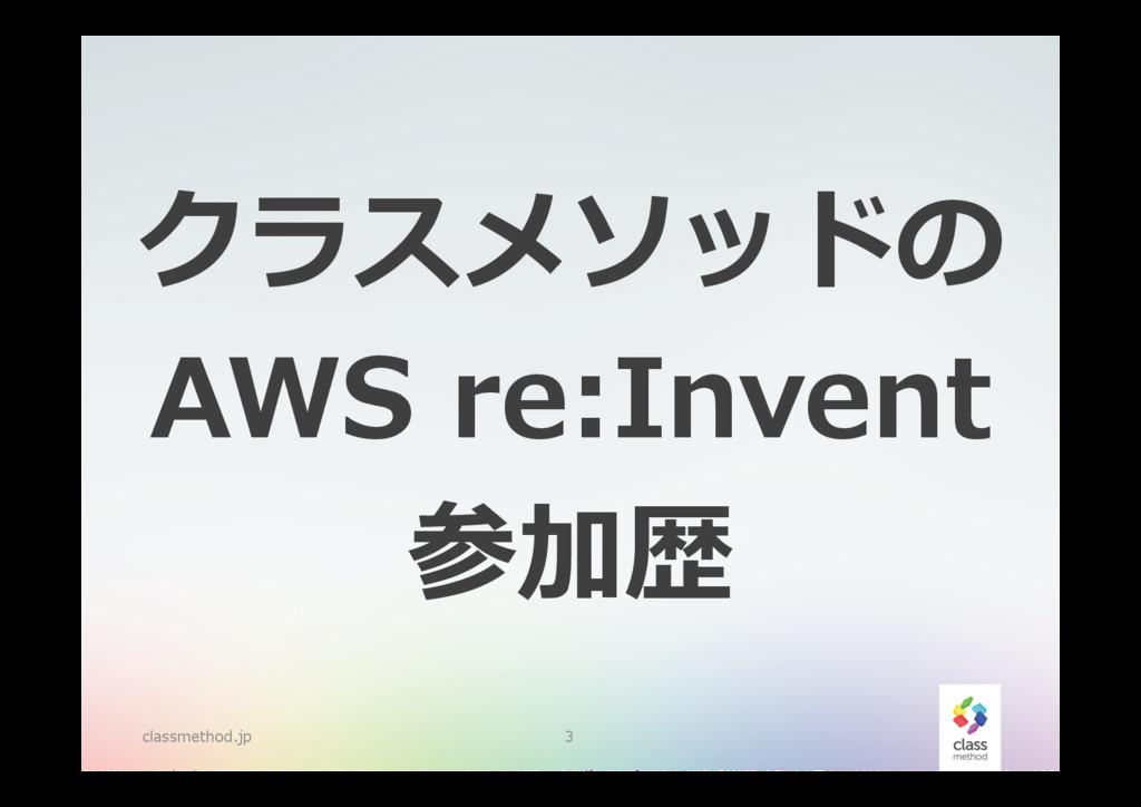 classmethod.jp 3 クラスメソッドの AWS re:Invent 参加歴