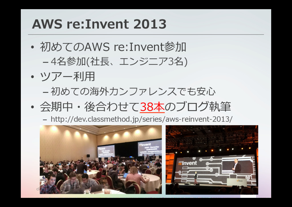 AWS re:Invent 2013 classmethod.jp 4 • 初めてのAW...