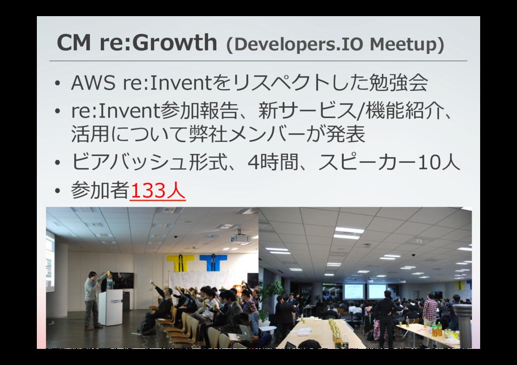 CM re:Growth (Developers.IO Meetup) classmet...