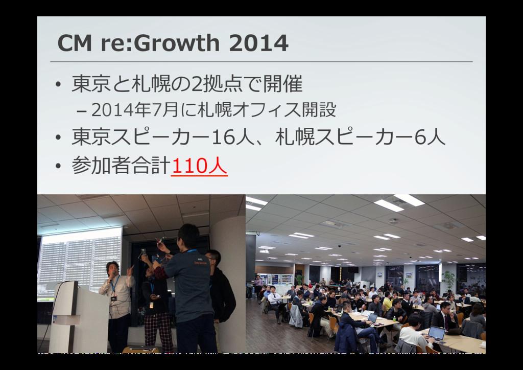 CM re:Growth 2014 classmethod.jp 7 • 東京と札幌の2...