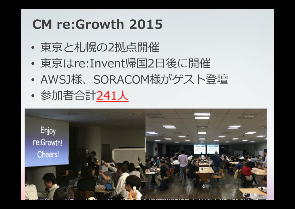 CM re:Growth 2015 classmethod.jp 9 • 東京と札幌の2...