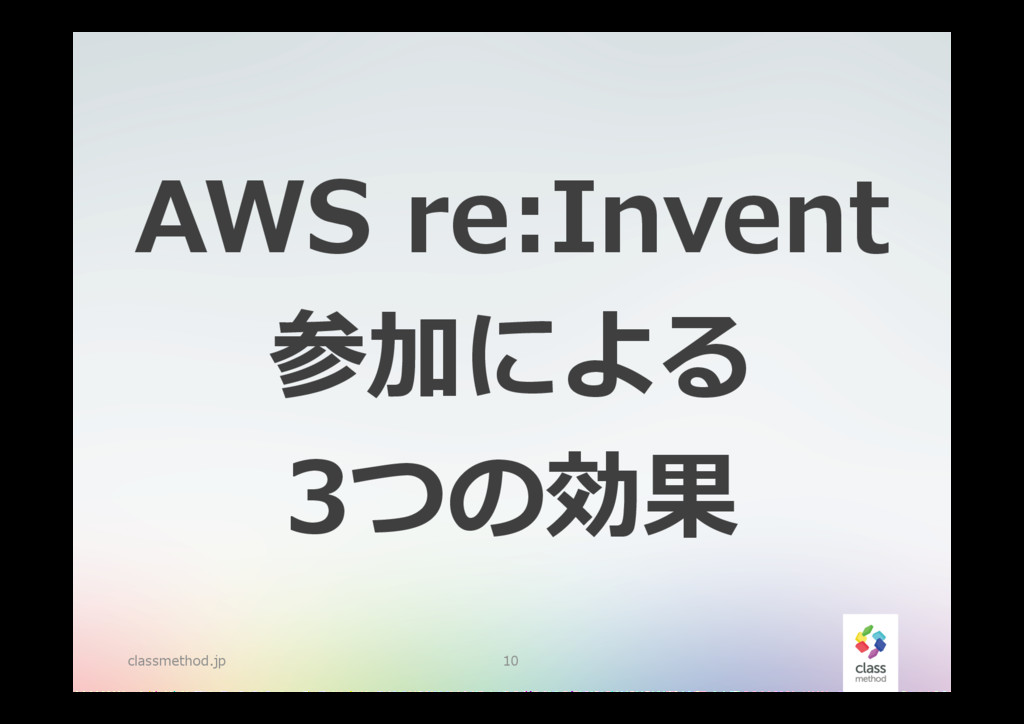 classmethod.jp 10 AWS re:Invent 参加による 3つの効果