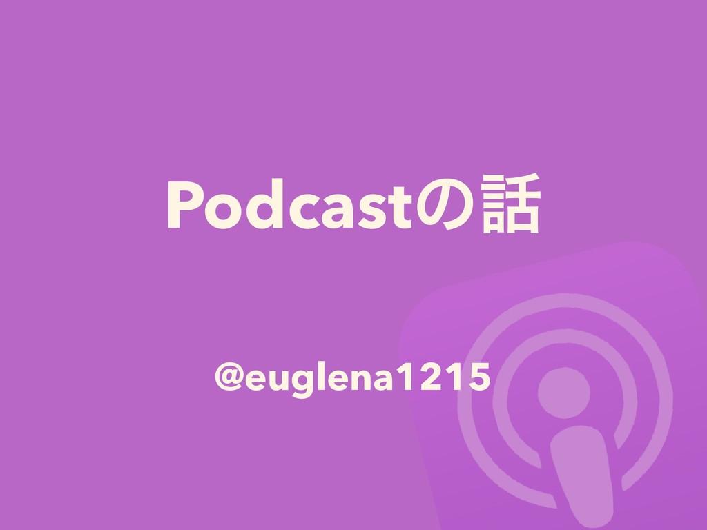 Podcastͷ @euglena1215