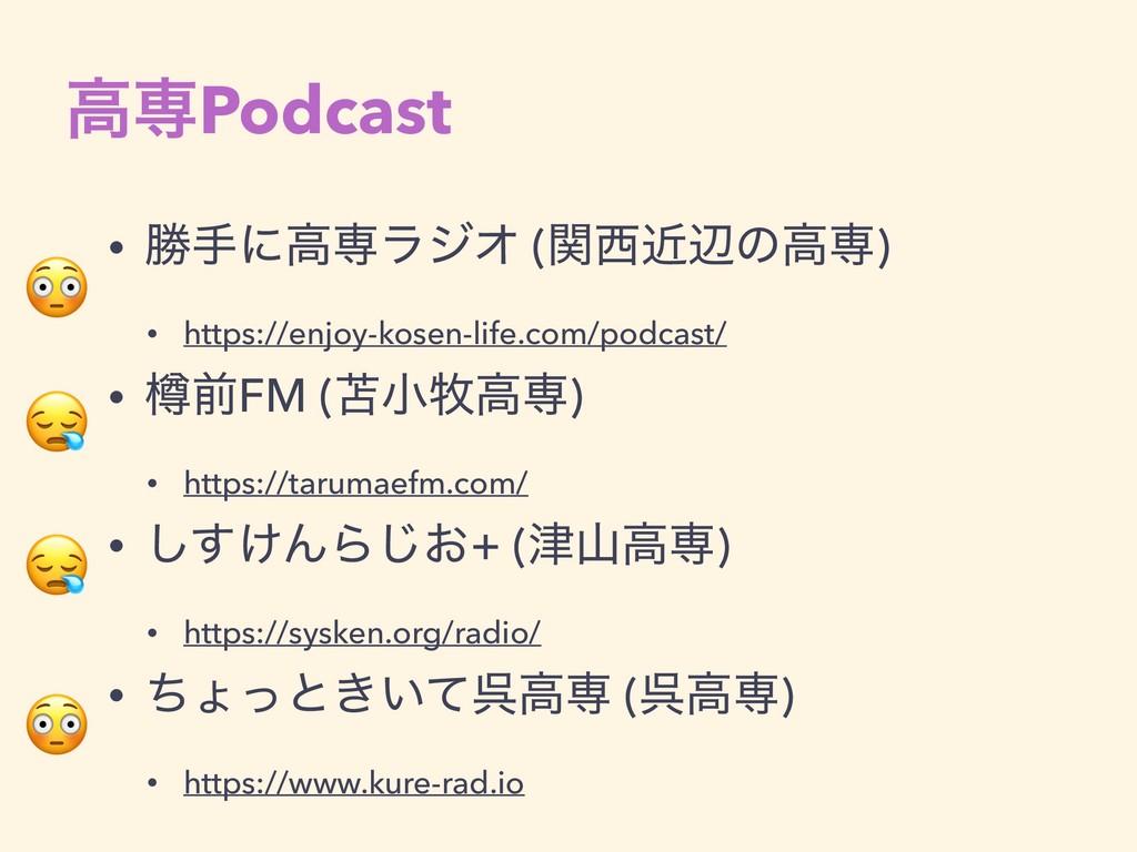 • উखʹߴઐϥδΦ (ؔۙลͷߴઐ) • https://enjoy-kosen-life...