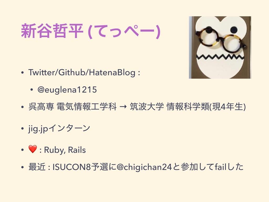 ৽୩ฏ (ͯͬʔ) • Twitter/Github/HatenaBlog : • @eu...