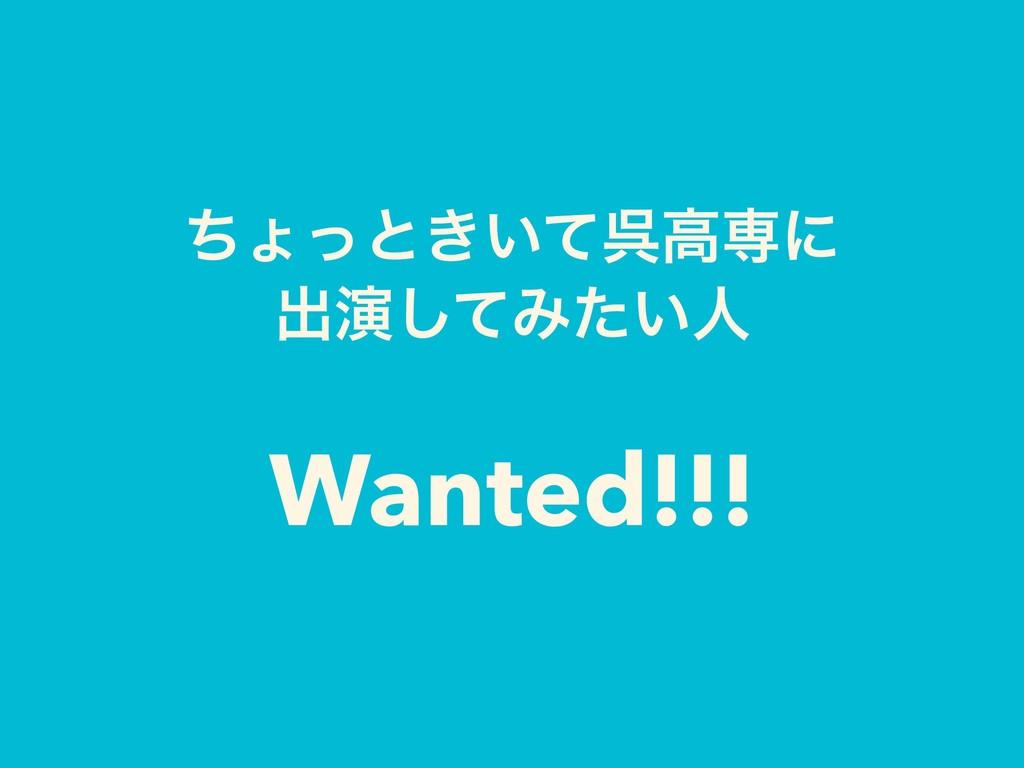 ͪΐͬͱ͖͍ͯޖߴઐʹ ग़ԋͯ͠Έ͍ͨਓ Wanted!!!