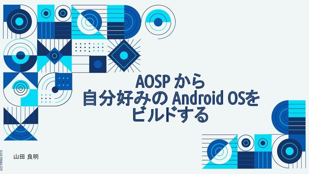 SLIDESMANIA.COM AOSP から 自分好みの Android OSを ビルドする...